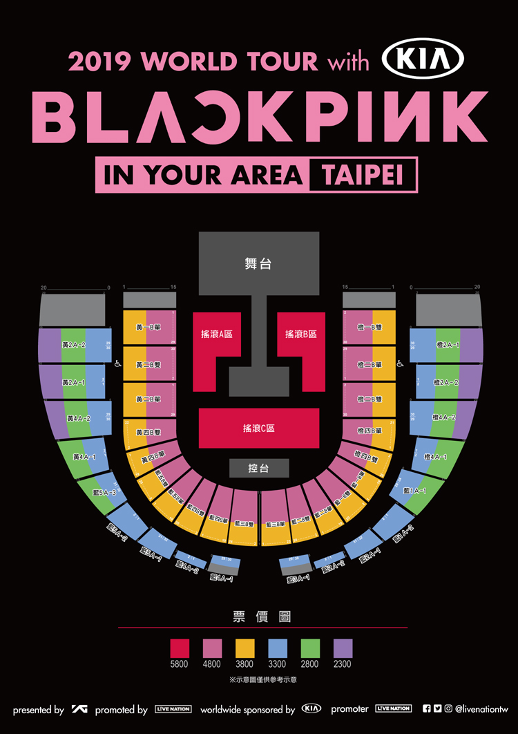 BLACKPINK IN YOUR AREA 台湾 台北公演 チケット代行