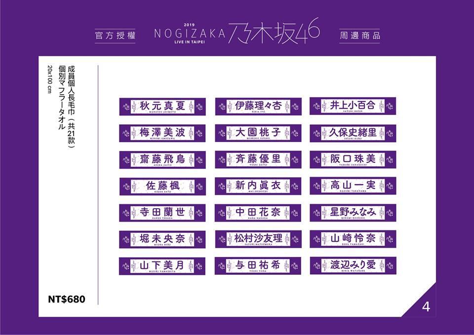 乃木坂46台湾グッズ