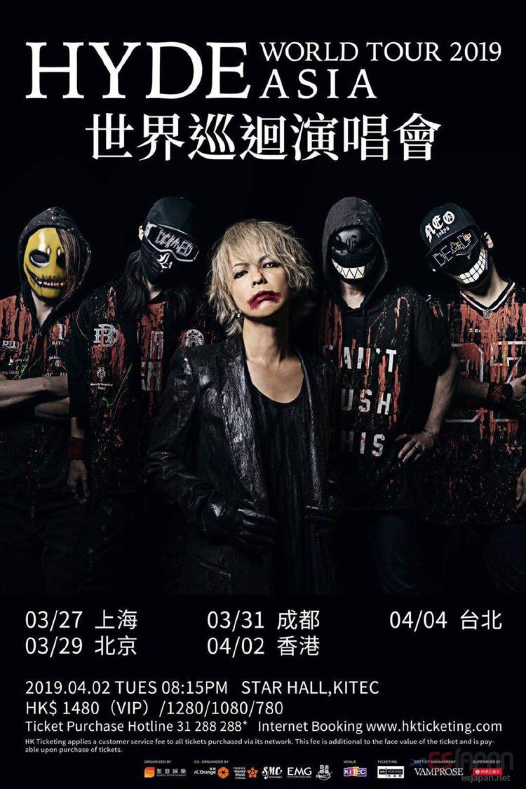 HYDE香港