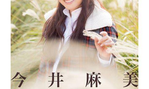 今井麻美台湾