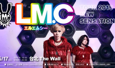 LM.C台湾
