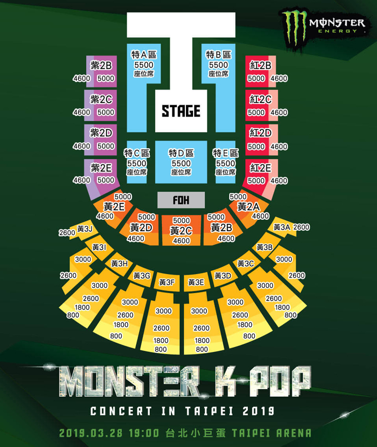 Monster Kpop台湾座席表