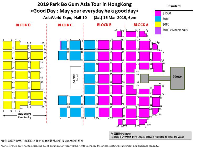 パクボゴム香港座席表