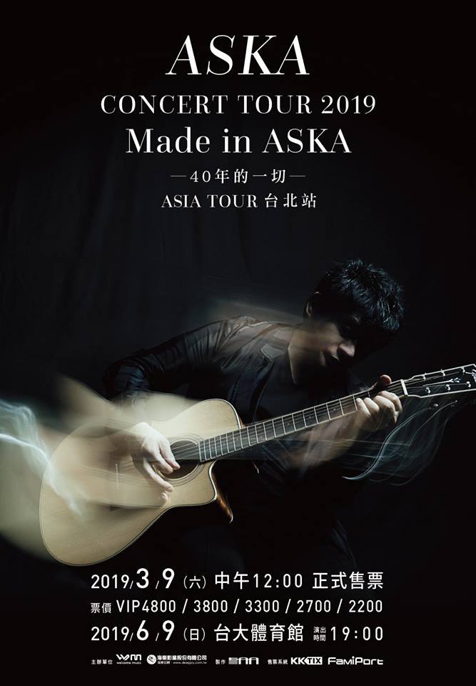 ASKA台湾