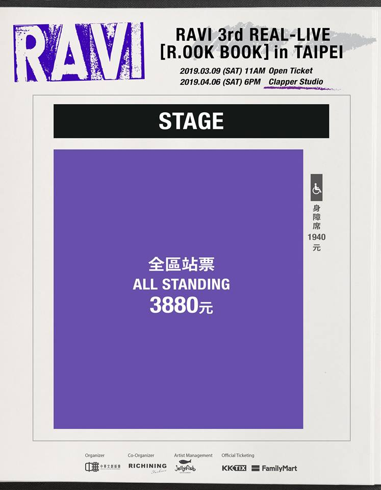 RAVI台湾座席表