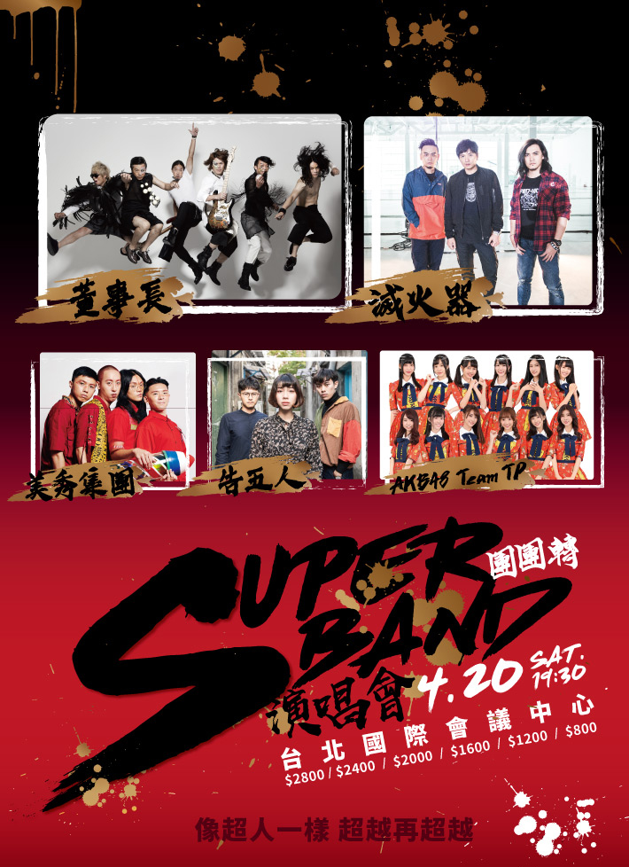 SUPER BAND台湾