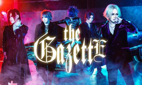 the GazettE台湾