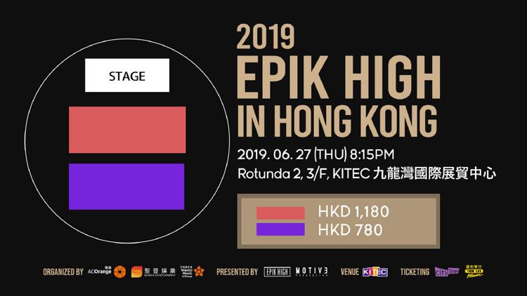 EPIK HIGH 香港座席表