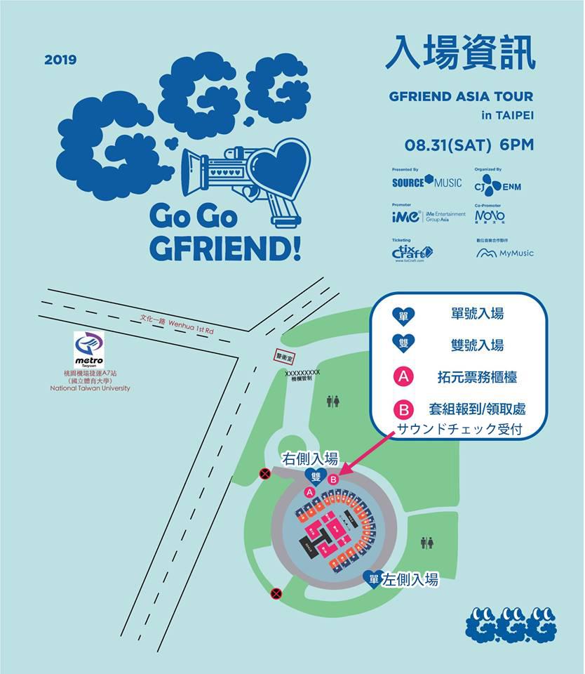 GFRIEND台湾会場見取り図
