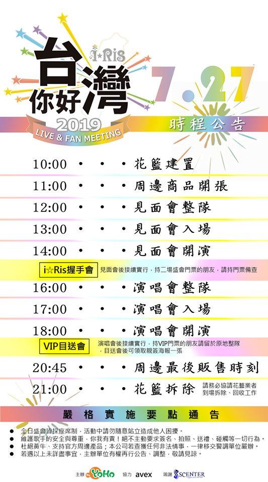 i☆Ris台湾タイムテーブル