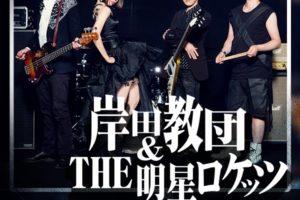 岸田教団&THE明星ロケッツ上海
