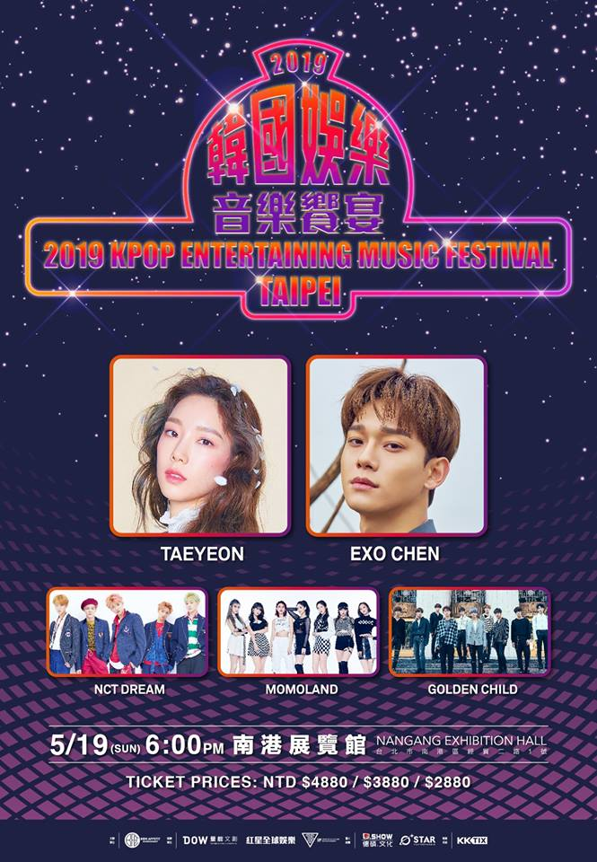 KPOP Entertaining Music Festival台湾