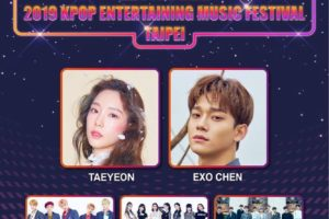 K-Pop Entertaining Music Festival台湾