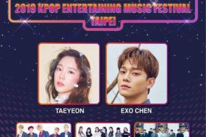 K-Pop Entertaining Music Festival台湾