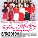 モーニング娘。香港