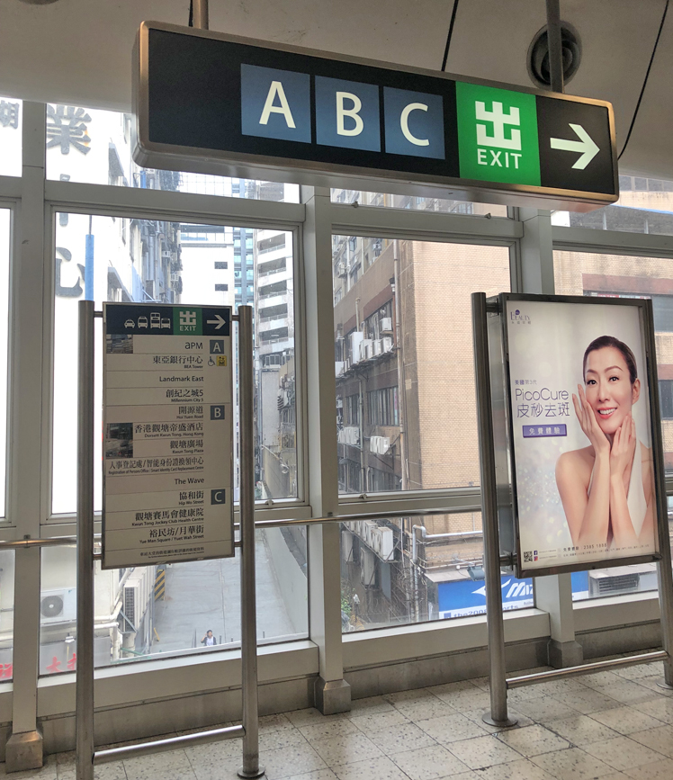 MTR出口