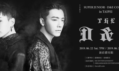 SUPER JUNIOR D&E 台湾