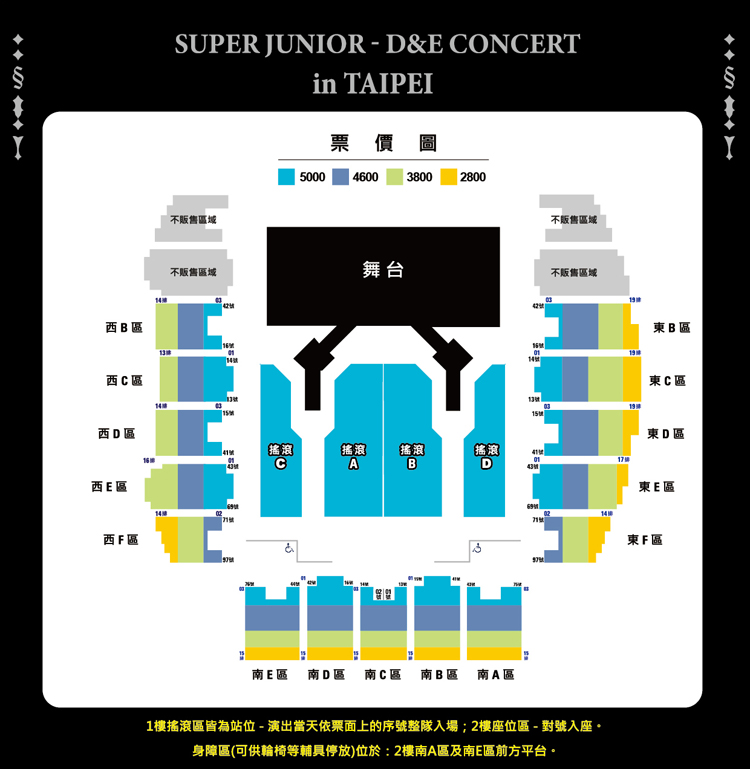 SUPER JUNIOR D&E 台湾座席表
