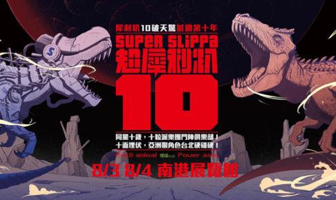 SUPER SLIPPA 10 台湾
