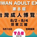 第8回TAE台湾の成人博覧会