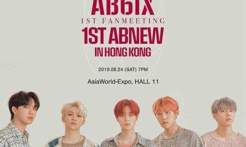 AB6IX香港