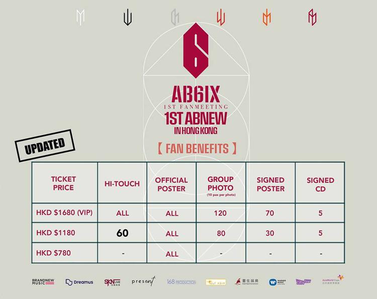 AB6IX香港特典