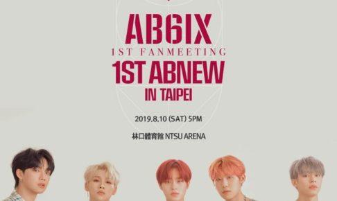 AB6IX台湾