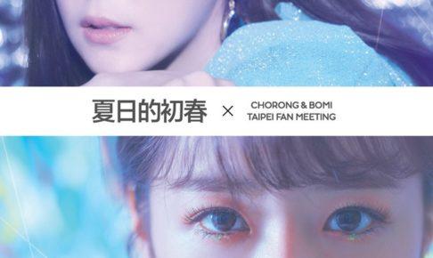 ChoRong & BoMi 台湾