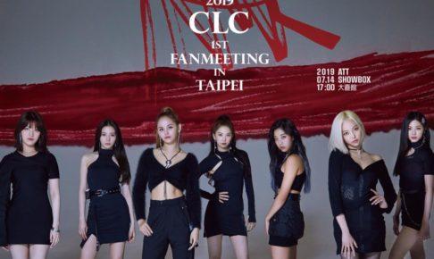 CLC台湾