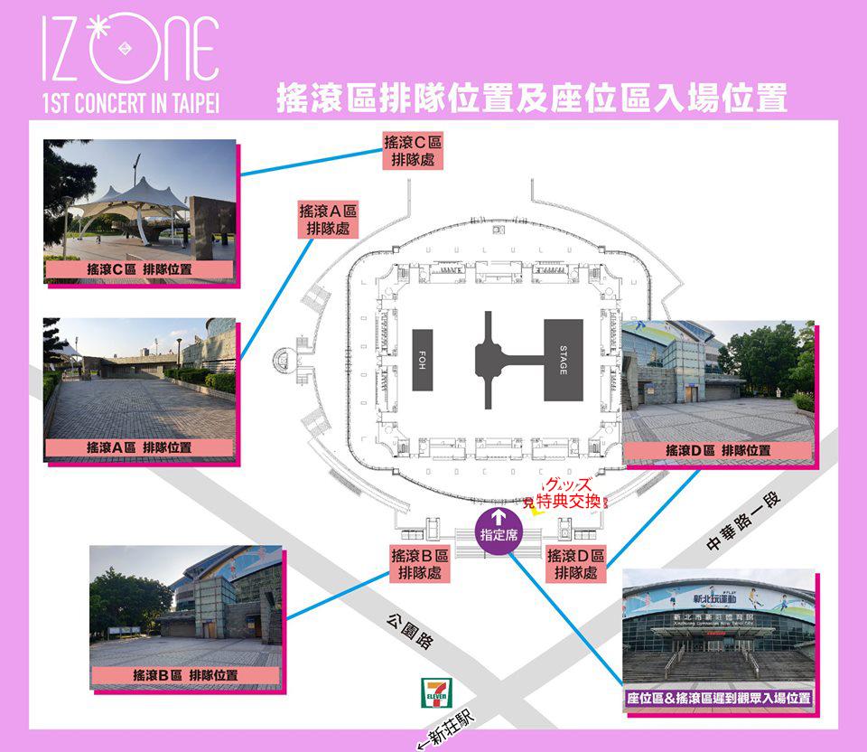IZ*ONE台湾見取り図