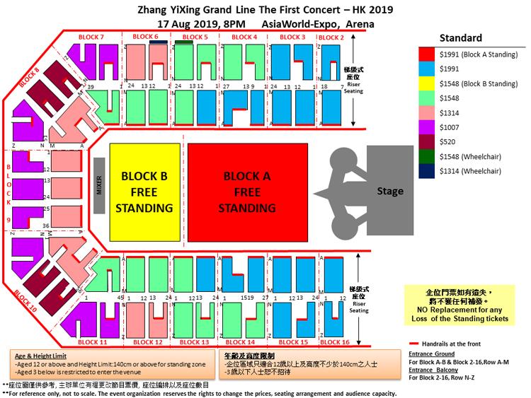 EXOレイ香港座席表