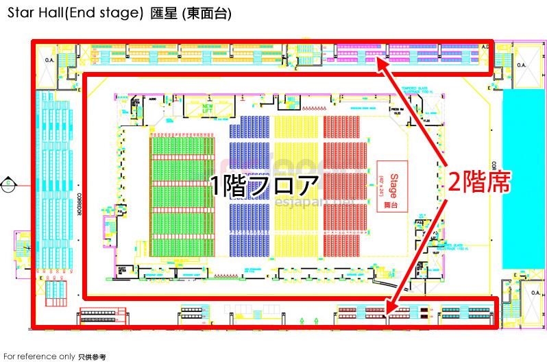 Star Hall香港座席表