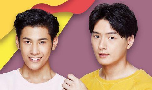 Krist & Singto台湾