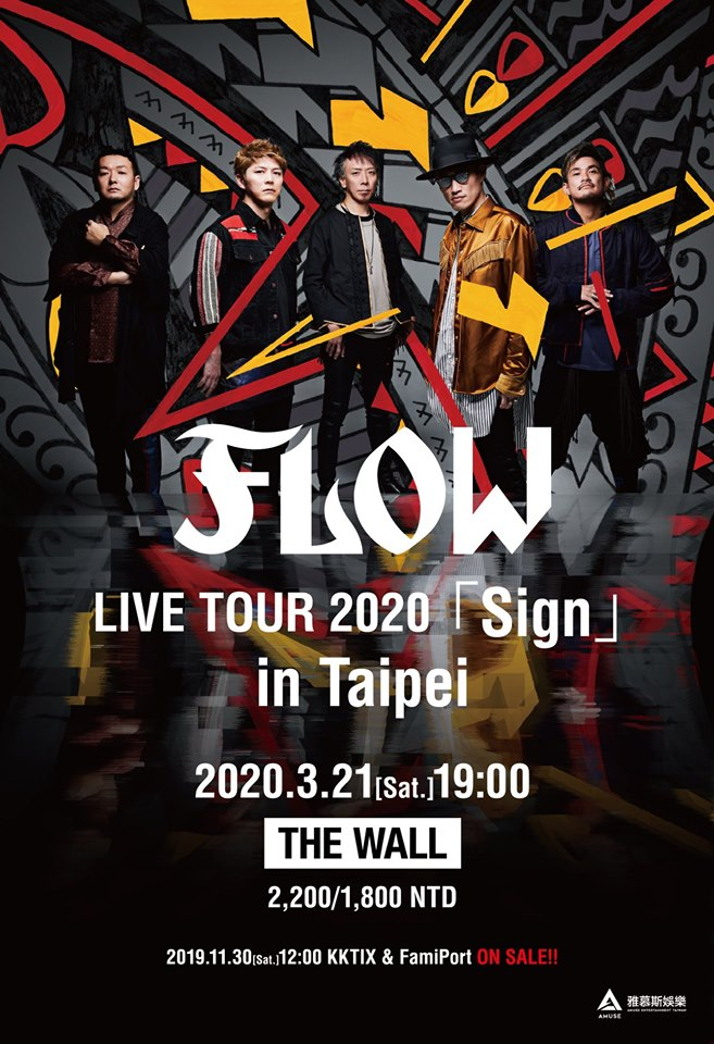 FLOW台湾