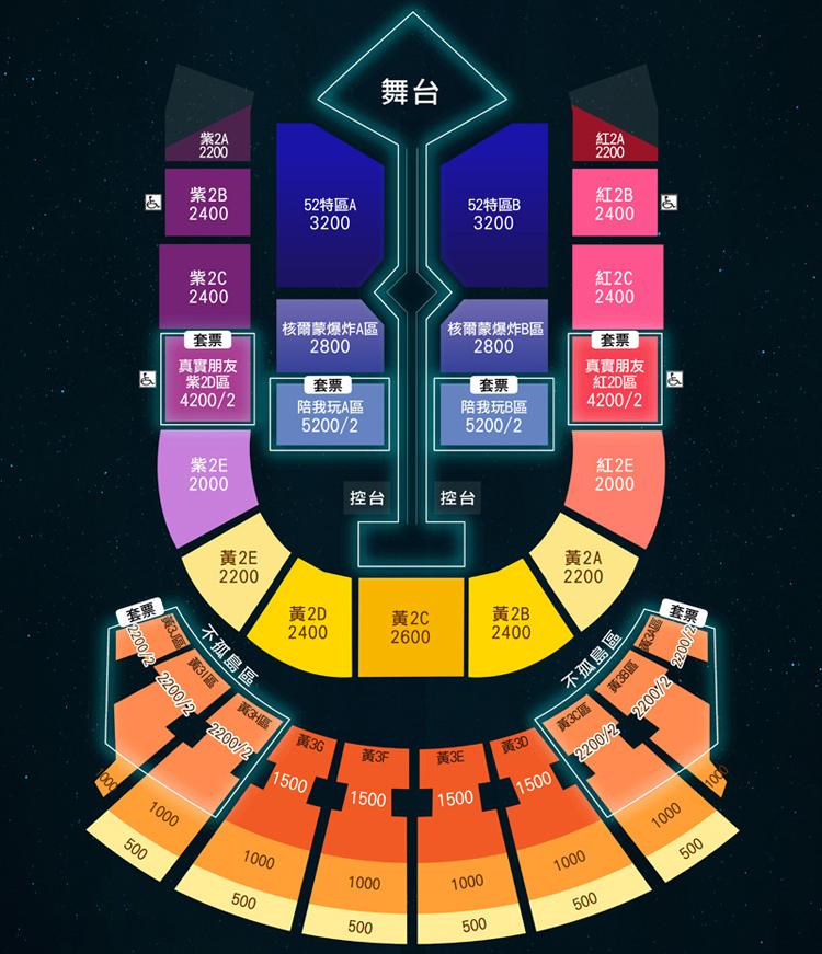 宇宙人台湾座席表