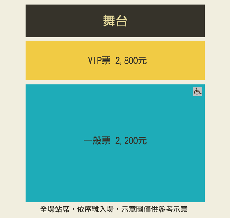 スキマスイッチ台湾座席表