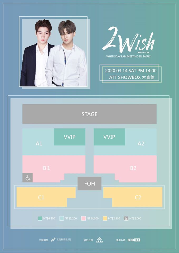 2 Wish台湾
