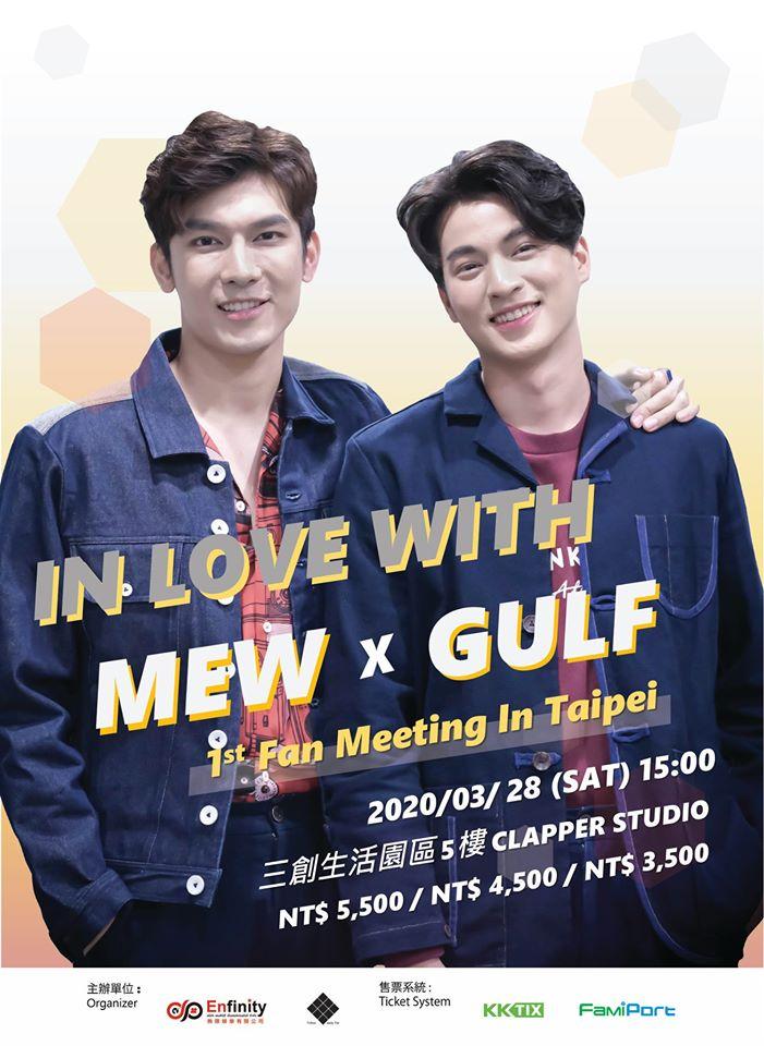 Mew & Gulf 台湾
