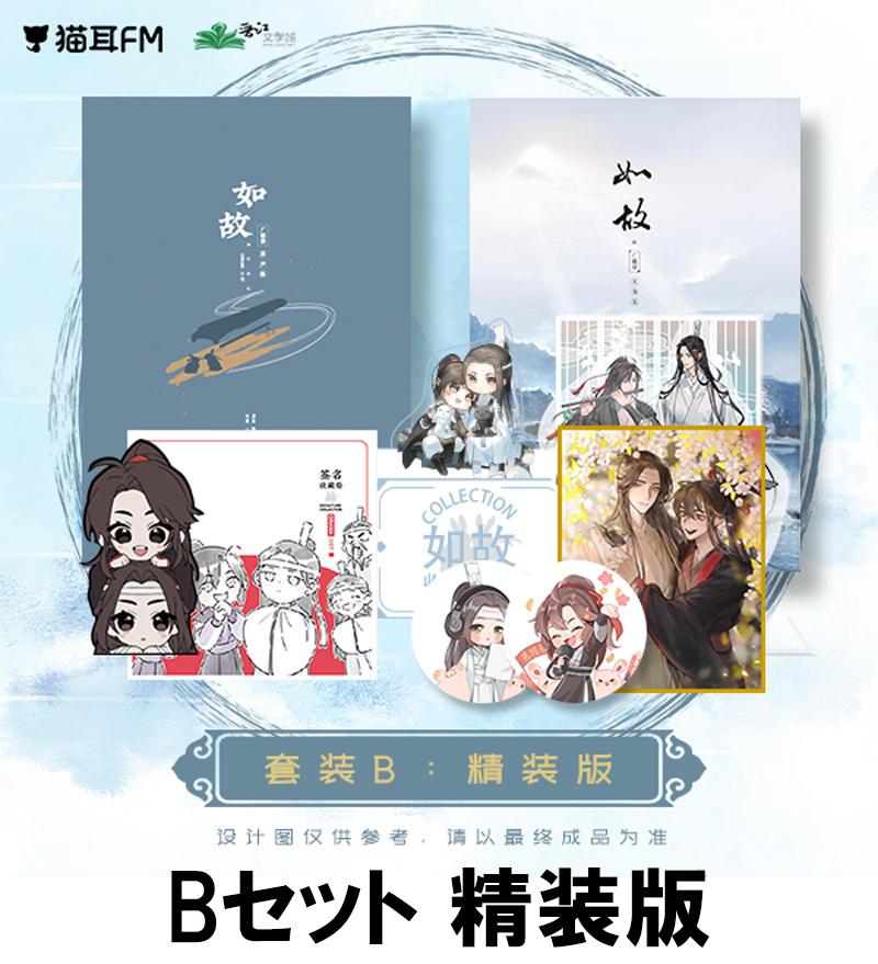 猫耳FM 魔道祖師 完結記念セット 精装版