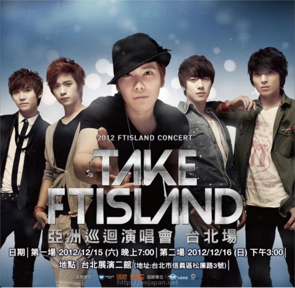 E-FTISLAND2012