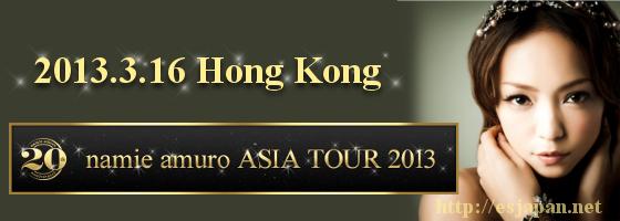 amuro namie Hong Kong