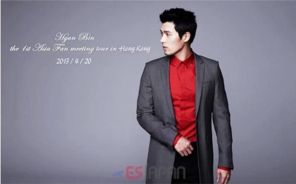Hyun Bin HK