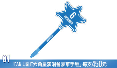 SS6 FAN LIGHT
