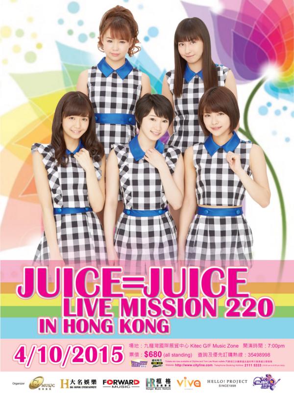 Juice HK
