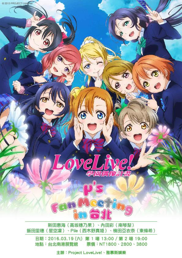 lovelive TW