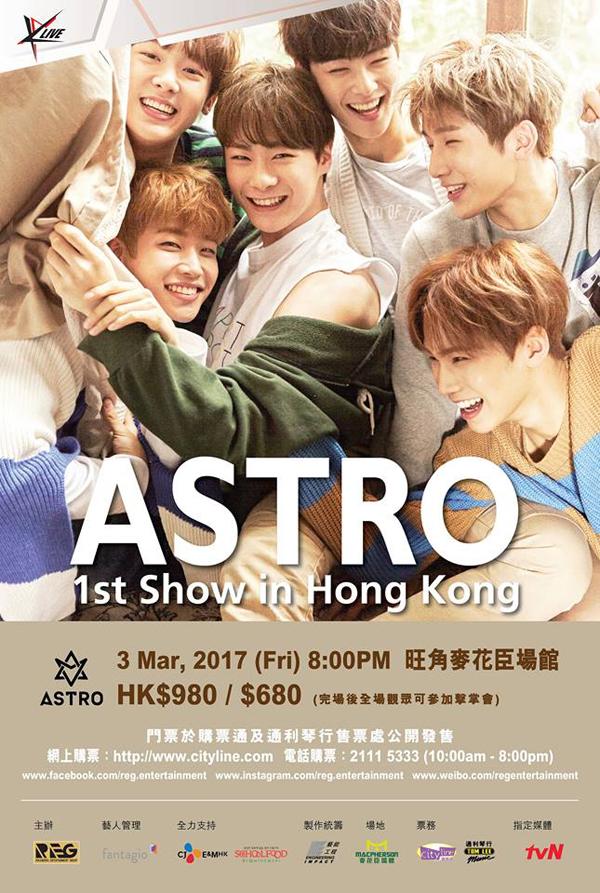 ASTRO HK