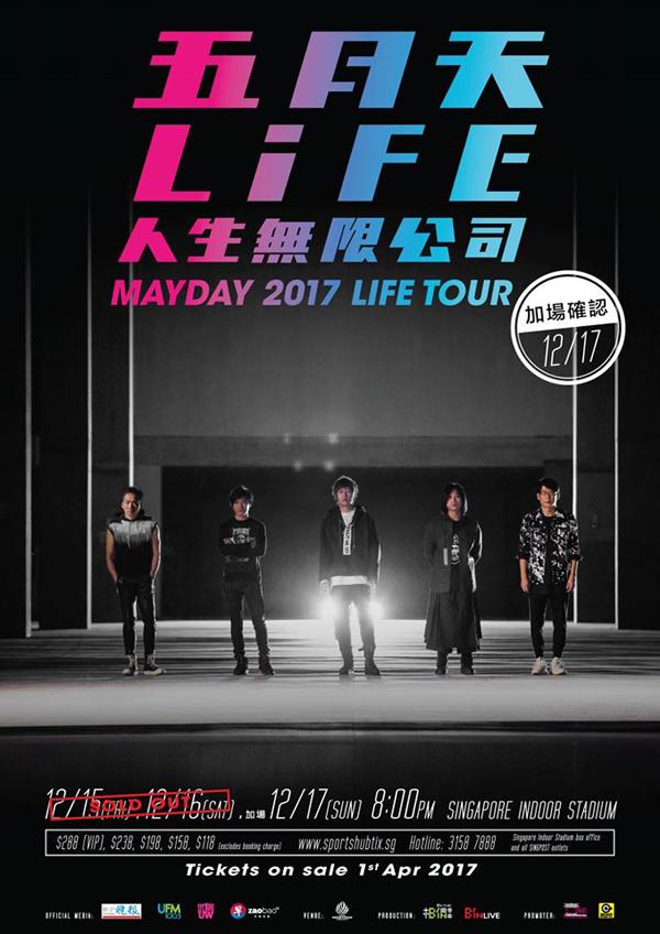 MAYDAY2017 SG