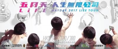 MAYDAY2017 HK