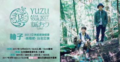 YUZU2017TW