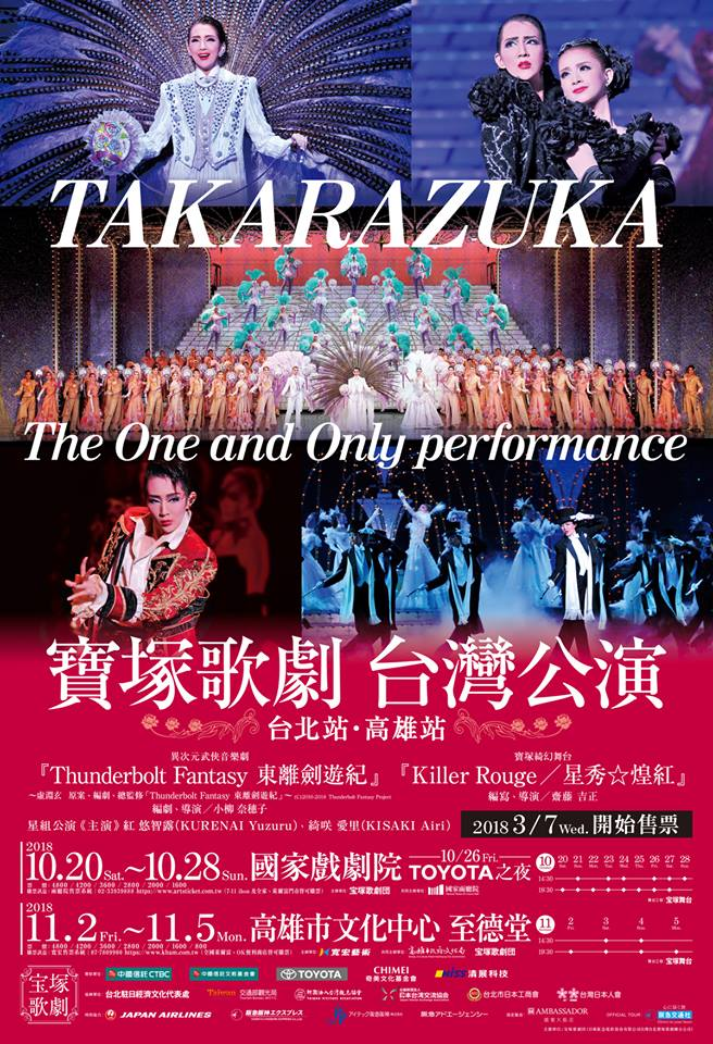 TAKARA2018TW
